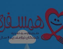 امکان مشارکت در طرح خیریه همسفره که با هدف رفع سوء تغذیه کودکان زیر 6 سال ایران زمین اجرا می شود، از طریق سامانه #724* برای همگان فراهم گردید.