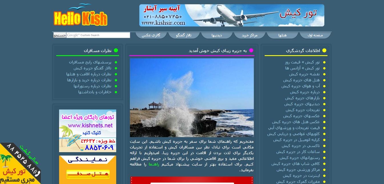 اگر قصد سفر به کیش، این مروارید زیبای خلیج فارس دارید، توصیه می کنم که www.hellokish.com را از دست ندهید. اين سايت مکاني است براي تبادل نظر بين مسافران کيش و استفاده از تجربيات یکديگر براي لذت بردن از اقامت در اين جزيره زيبا.