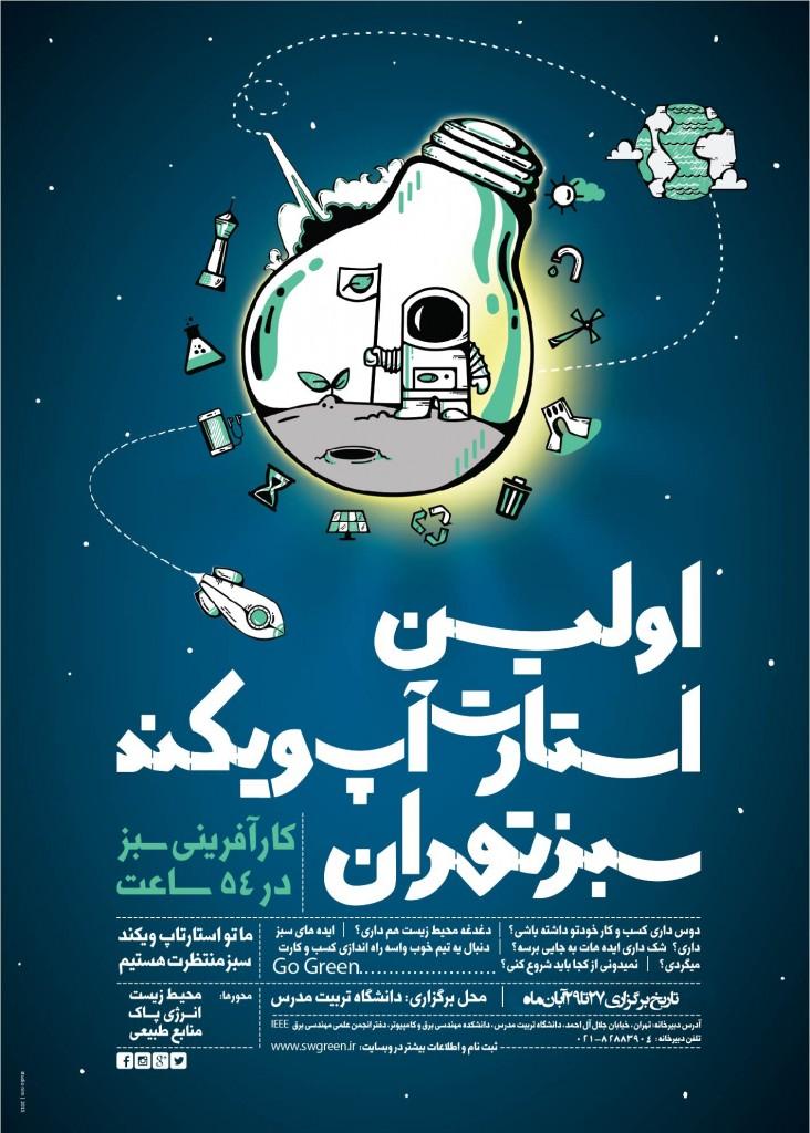 اولین استارتاپ ویکند سبز تهران در تاریخهای 27، 28 و 29 آبان ماه 1394 همزمان با هفته جهانی کارآفرینی برگزار میشود.