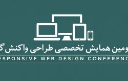 دومین همایش تخصصی طراحی واکنش گرا در سوم دی ماه 94 برگزار می شود. این همایش، رویدادی یک روزه است که به منظور معرفی متدهای جدید و روش های صحیح طراحی واکنش گرا برای طراحان و توسعه دهندگان وب برگزار خواهد شد.