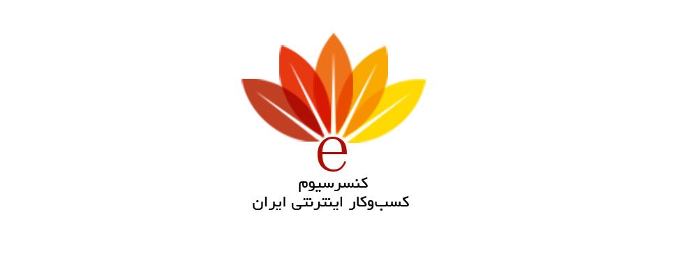 اولین دوره راه اندازی کسب و کارهای اینترنتی ایران فردا آغاز خواهد شد.