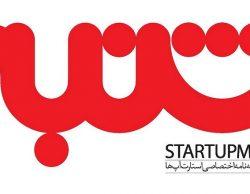 تولد اولین نشریه استارتاپی ایران با نام «شنبه»