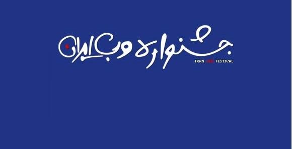 نامزدهای هشتمین جشنواره وب و موبایل ایران اعلام شد