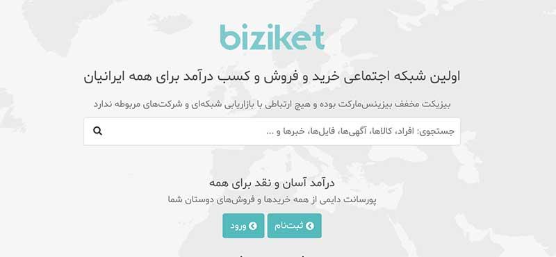 بیزیکت، اولین شبکه اجتماعی خرید، فروش و کسب درآمد