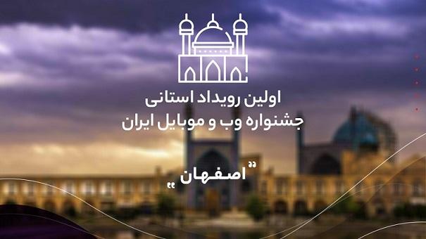سخنرانان رویداد جشنواره وب و موبایل ایران در اصفهان اعلام شد