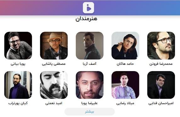 آیتونز؛ مرجع موسیقی ایرانی