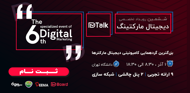 ششمین رویداد تخصصی دیجیتال مارکتینگ ۱ آذر ۹۸ در دانشگاه تهران برگزار میشود