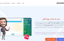 وبسایت بکوریتی