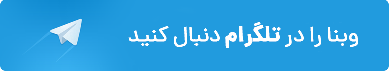 کانال تلگرا وبنا