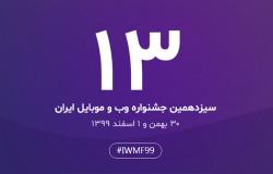کاندیداهای سیزدهمین جشنواره وب و موبایل