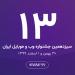 داوری سیزدهمین جشنواره وب و موبایل ایران