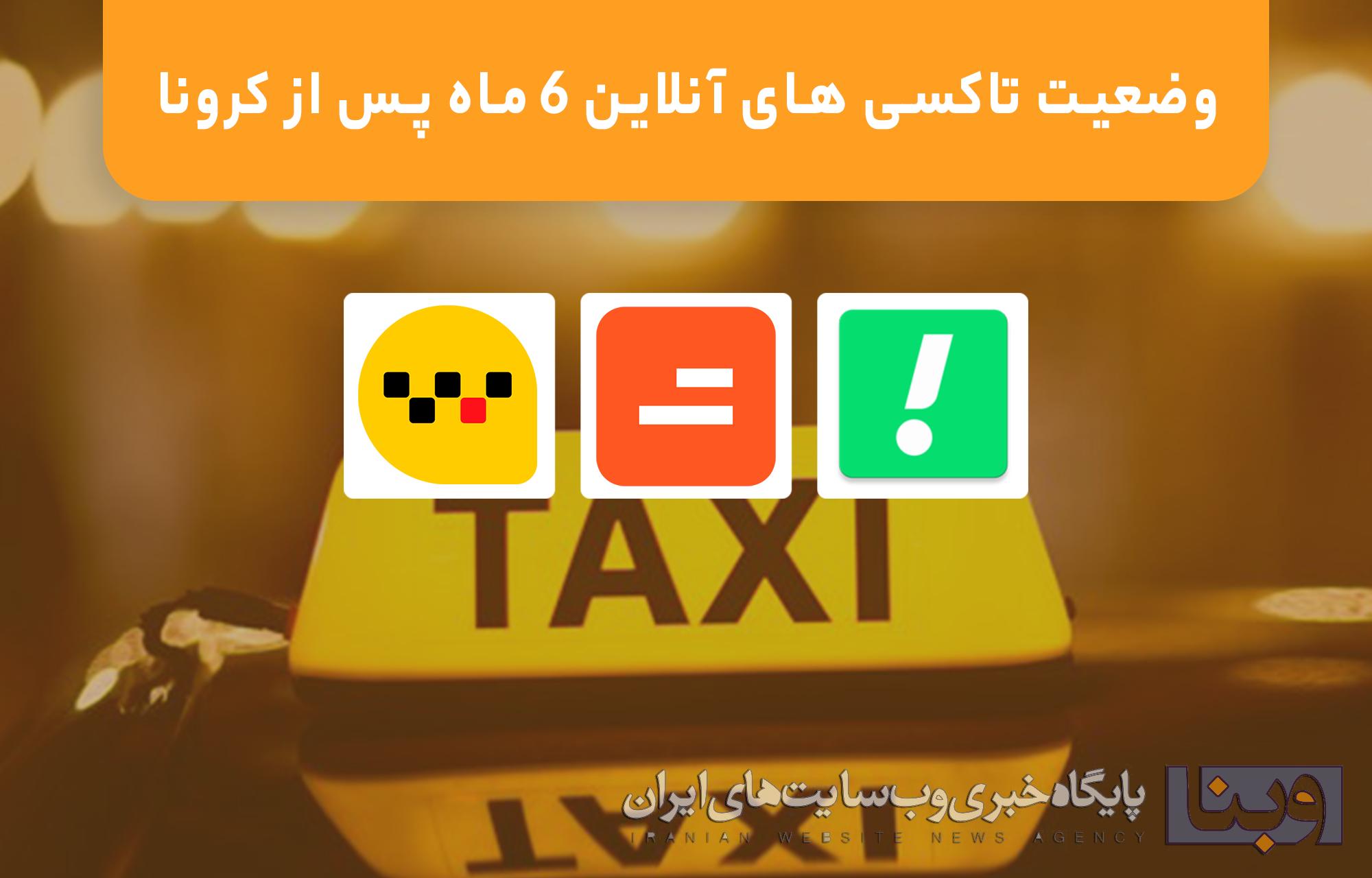 تاکسی اینترنتی در شرایط کرونا
