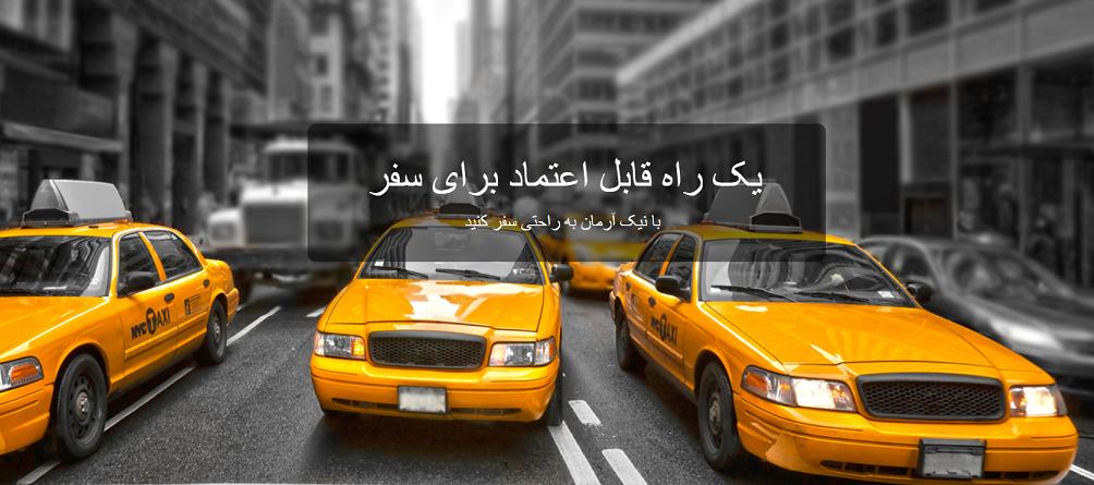 تاکسی اینترنتی اتول موتول