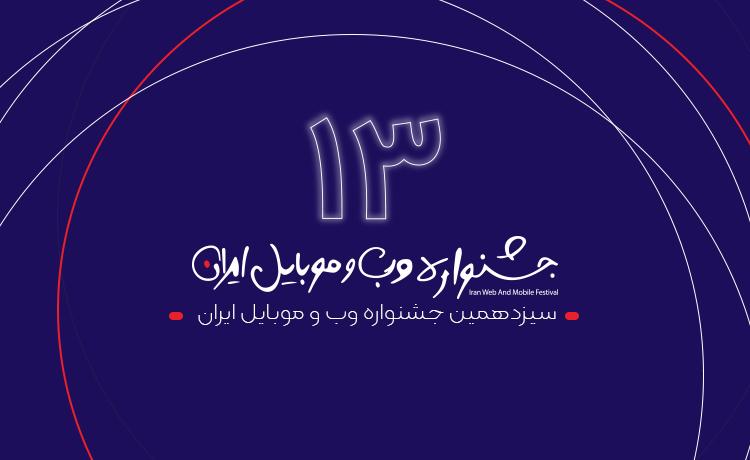 برندگان سیزدهمین جشنواره وب و موبایل