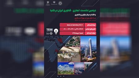 مرکز نوآوری ایران در کنیا