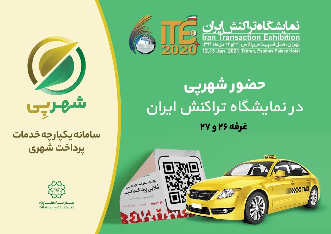 ششمین نمایشگاه تراکنش ایران