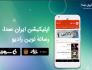 اپلیکیشن ایران صدا رسانه نوین رادیو