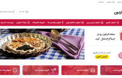 آموزش آنلاین آشپزی ناردون