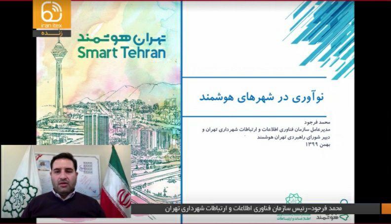 مرکز زندگی هوشمند در تهران