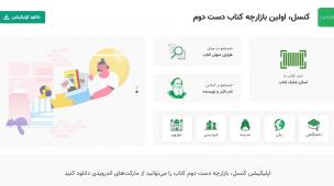 بازارچه آنلاین کتاب دست دوم کنسل