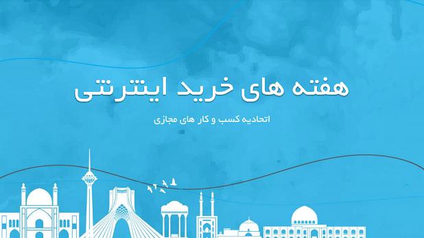 هفته های خرید اینترنتی ایران
