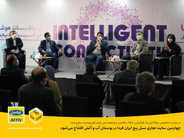 چهارمین سایت تجاری 5G ایران