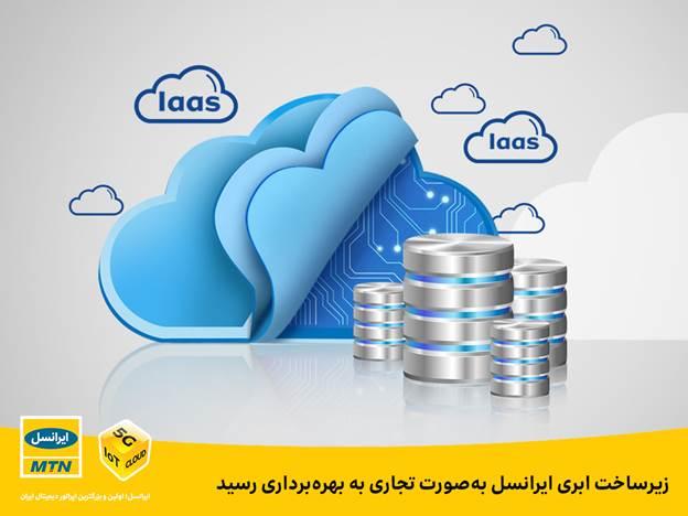 زیرساخت ابری ایرانسل