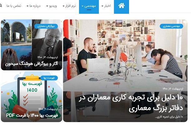 پروتال جامع مهندسین ایران
