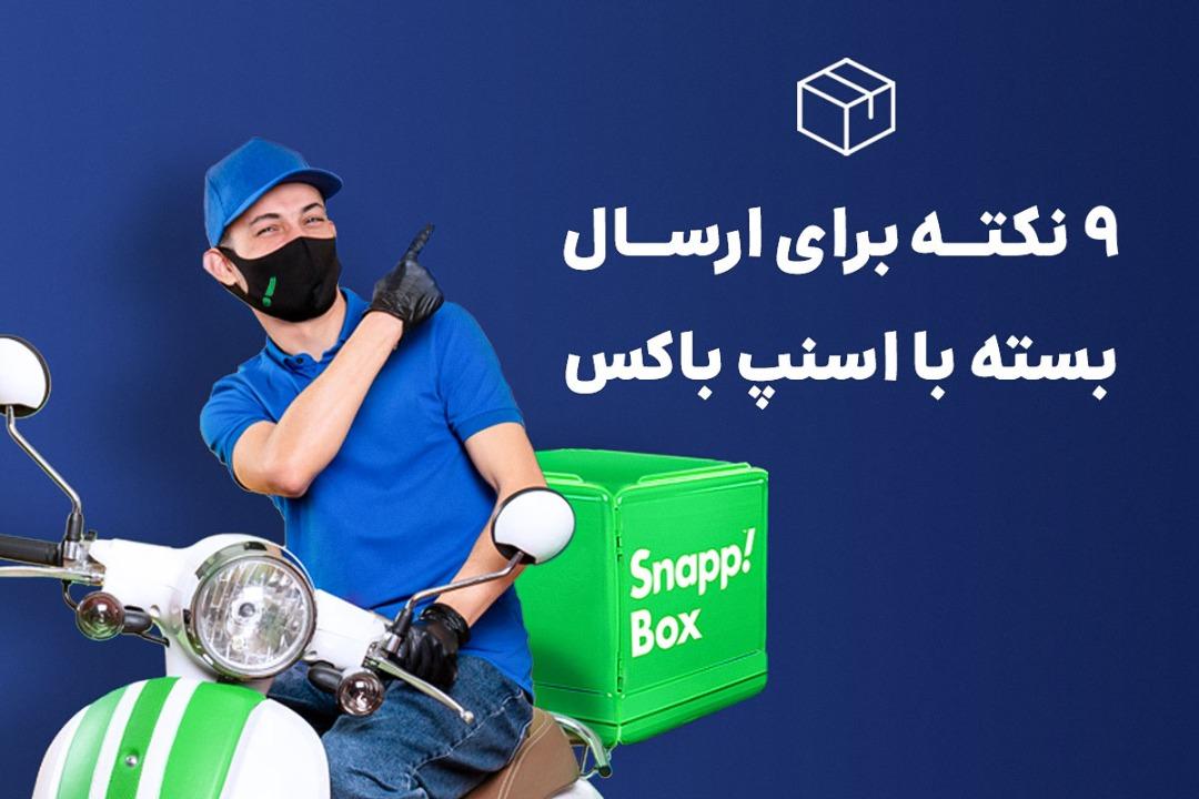 ارسال بسته با اسنپ باکس