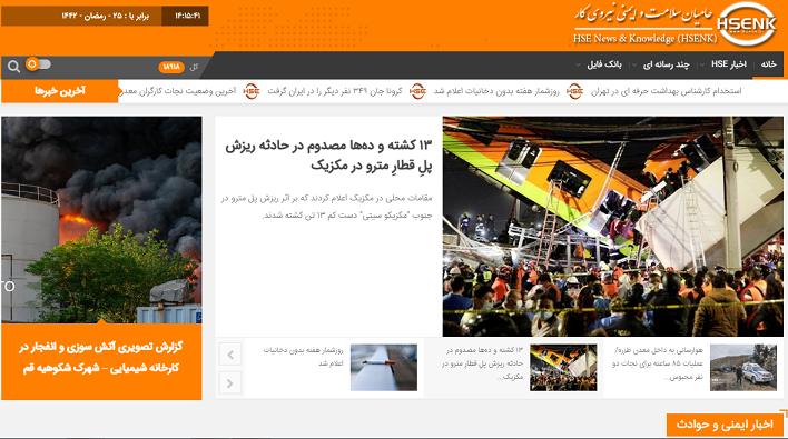 سلامت و ایمنی نیروی کار ایران