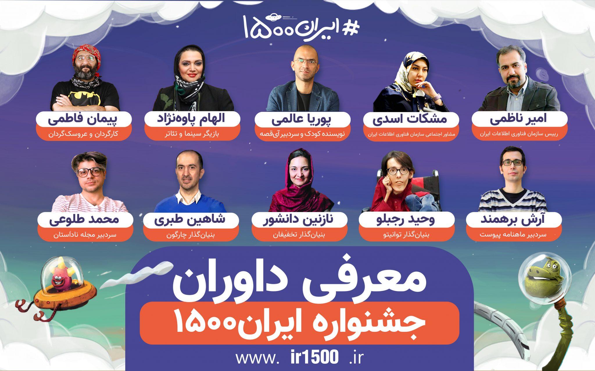 جشنواره ایران 1500